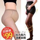 *蔓蒂小舖孕婦裝【M6353】*台灣製.加大肚圍.百搭顯瘦 裸膚絲襪.適155-180cm