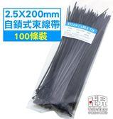 【飛兒】成本賣 2.5X200mm 20公分 20cm 自鎖式束線帶 100條 束線帶 束帶 束繩 理線帶 電線收納 1