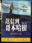 挖寶二手片-Z83-010-正版DVD-電影【送信到哥本哈根/I Am David】-(直購價)經典片 海報是影印