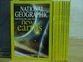 【書寶二手書T8/雜誌期刊_REI】國家地理_2004/1~12月合售_New earths等_英文