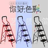怡奧鋼管梯家用梯子防滑踏板人字梯折疊梯四步踏板梯子多功能樓梯T 免運直出