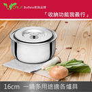 【Calf小牛】不銹鋼料理鍋16cm / 1.3L(BB3Z012)