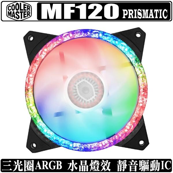 [地瓜球@] Cooler Master MasterFan MF120 Prismatic 12公分 風扇 ARGB PWM 酷媽