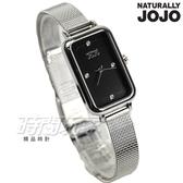 NATURALLY JOJO 雅緻經典方形晶鑽米蘭女錶 不銹鋼帶 防水手錶 學生錶 銀x黑 JO96915-89F