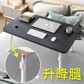 電腦桌床上用可升降懶人桌折疊簡約小桌子【聚寶屋】