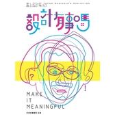 書上設計展3.0(設計有事嗎)