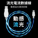 抖音爆款 流光 Type-C 數據線 傳輸線 魔幻七彩發光跑馬燈 充電線 2A快充線 充電傳輸線 藍色
