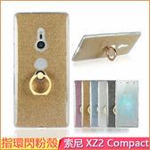 閃粉指環扣 索尼 Xperia XZ2 Compact 手機殼 硅膠軟殼 超薄TPU 支架 XZ2 手機套 閃粉貼 保護套 保護殼