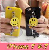 【萌萌噠】 iPhone 7  (4.7吋) 日韓秀場款 笑臉金屬鏈條保護殼 全包光滑鋼琴烤漆 手機殼 手機套 硬殼