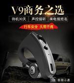 耳機V9藍芽耳機v8藍芽耳機升級版商務掛耳式CSR立體聲無線藍芽耳機 娜娜小屋