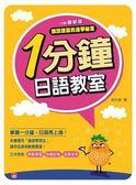 (二手書)一分鐘日語教室:最新版(書+MP3)