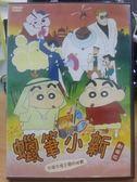 影音專賣店-P10-186-正版DVD-動畫【蠟筆小新 不理不理王國的秘寶 劇場版】-國語發音