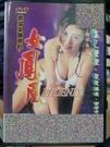挖寶二手片-T02-115-正版DVD-華語【女鳳凰 限制級】-林故賢 莉敏(直購價)
