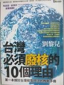【書寶二手書T9/科學_APU】台灣必須廢核的10個理由_劉黎兒