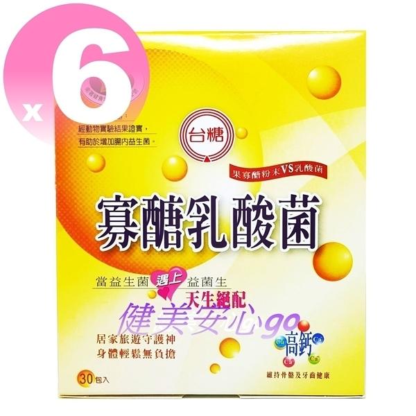◆最新期限2022年11月◆【台糖 寡醣 乳酸菌 30入*6盒】 。健美安心go。 益生菌 嗯嗯粉 健康認證