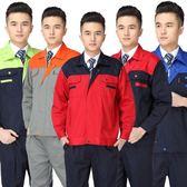 訂製裝修工作服套裝男 定做長袖汽修服 勞保服工人工裝上衣工服訂製