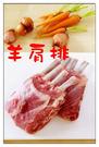 紐西蘭小羔羊羊肩排,2包4隻(360g±10%),肉多精瘦,口感扎實有咬勁
