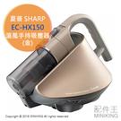 日本代購 空運 SHARP 夏普 EC-HX150 金色 手持 棉被 吸塵器 塵蟎機 除蟎 40度熱風 高速拍打