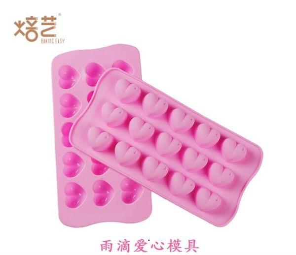 【狐狸跑跑】烘焙矽膠模具 15連雨滴愛心DIY工具 巧克力模具手工皂模冰模