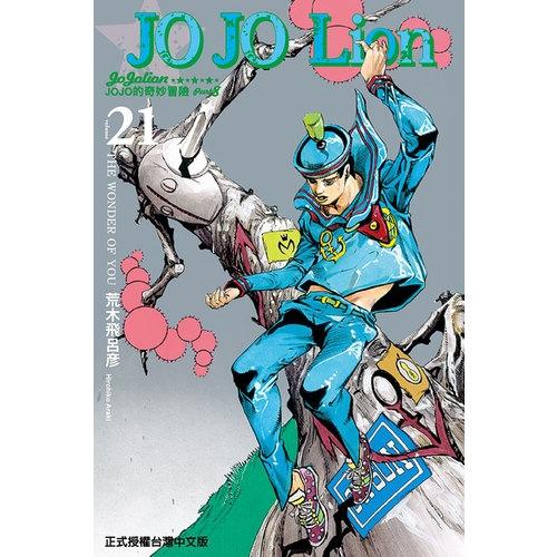 JOJO的奇妙冒險PART8(21)JOJO Lion
