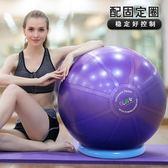 T級加厚防爆健身球瑜伽球環保無味瑞士球體操球郵      芊惠衣屋