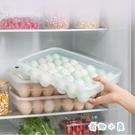 居家帶蓋雞蛋收納盒廚房雞蛋盒冰箱食物保鮮盒【奇趣小屋】