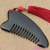 刮痧板天然水牛角刮痧板 頭部按摩梳子刮痧板 寬齒梳 美容板片 長12厘米 JUST M