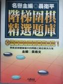 【書寶二手書T9/嗜好_PLR】階梯圍棋3:從業餘初段到三段1_黃希文