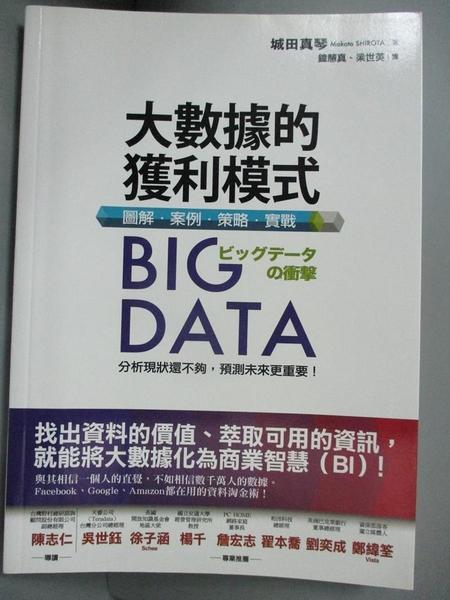 【書寶二手書T3/投資_G51】Big Data大數據的獲利模式:圖解.案例.策略.實戰_城田真琴