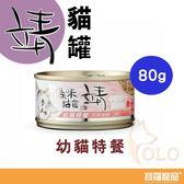 靖貓罐/美味貓食/貓咪罐頭  幼貓特餐80g【寶羅寵品】
