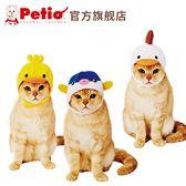 日本Petio派地奧貓咪變裝帽 貓咪變身貓寵物貓帽子小黃雞貓帽子