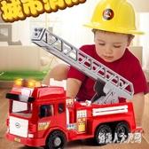 兒童消防車玩具車大號升降慣性工程車男孩4歲寶寶模型 FR13166『俏美人大尺碼』