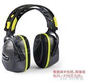 隔音耳罩睡眠用防噪音防吵靜音睡覺護耳器耳塞專業工業耳機 QQ12173『bad boy時尚』
