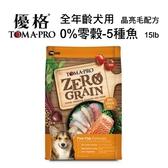 TOMA-PRO優格全年齡犬用-0%零穀-5種魚晶亮毛配方 15lb/6.8kg
