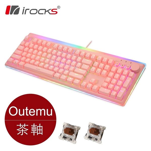 【i-Rocks】K71M RGB 背光 粉色機械式鍵盤-茶軸