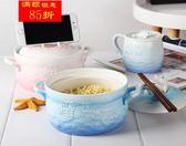 可愛宿舍泡面碗帶蓋陶瓷碗創意雙耳湯碗大號碗筷套裝學生方便面碗【全館85折最後兩天】