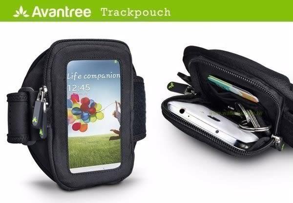 平廣 促銷 Avantree Trackpouch 運動臂套 運動 臂套 臂袋 防潑水 手機 臂包 手機包 17*11.5cm 大容量收納
