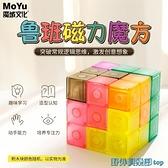 魔方 磁力魔方積木索瑪立方體兒童磁性方塊拼裝玩具8魯班4-6歲益智男孩 快速出貨