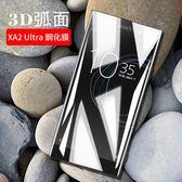 3D曲面 索尼 Xperia XA2 XA2 Ultra 鋼化膜 絲印膜 滿版 9H玻璃貼 防爆 防指紋 保護膜 高清 螢幕保護貼