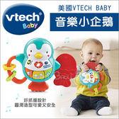 ✿蟲寶寶✿【美國VTech Baby】音樂小企鵝/紅色愛心隨著音樂一閃一閃