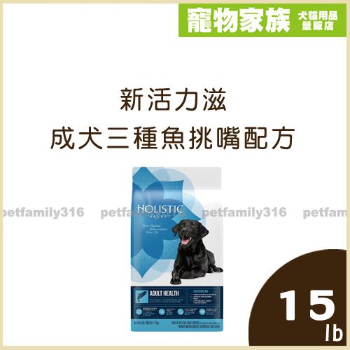 寵物家族-新活力滋 成犬三種魚挑嘴配方 15磅