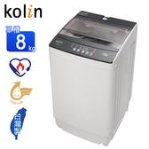 (含基本安裝)Kolin歌林8KG全自動智慧單槽洗衣機 BW-8S01(預購預計8月底到貨陸續出貨)