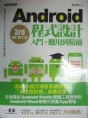 【書寶二手書T7/電腦_QEW】Android程式設計入門、應用到精通(增訂第三版)(適用5.X~1.X, Androi