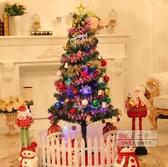 聖誕樹 圣誕節裝飾品大型小圣誕樹迷你1.5米1.8米2.1米套餐套裝發光家用-三山一舍