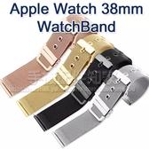【細網金屬雙扣】Apple Watch 38mm/40mm Series 1/2/3 智慧手錶帶扣錶帶/經典款錶環/替換式/有附連接器 -ZW
