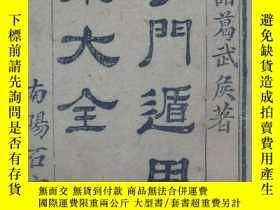二手書博民逛書店罕見《奇門遁甲統宗大全》---南陽石室祕笈126211