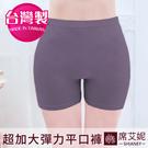 女性無縫平口褲 素面 超彈性 加大尺碼 no.692(超加大)-席艾妮SHIANEY