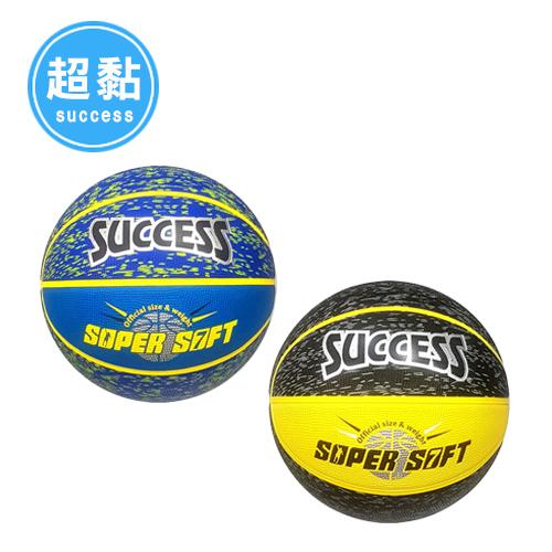成功 超黏街頭籃球(2色)