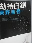 【書寶二手書T9/翻譯小說_KNL】劫持白銀_東野圭吾