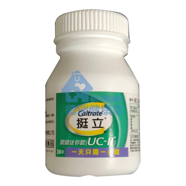 挺立 UC-II關鍵迷你錠 非變性第二型膠原蛋白 30錠/盒◆德瑞健康家◆